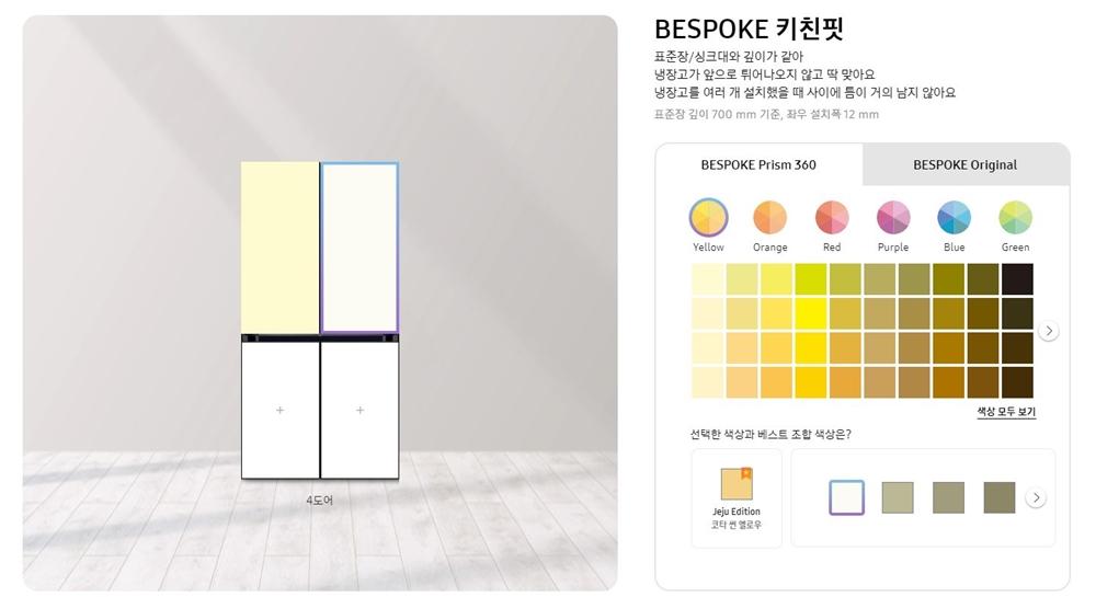 비스포크 키친핏 색상 선택 화면