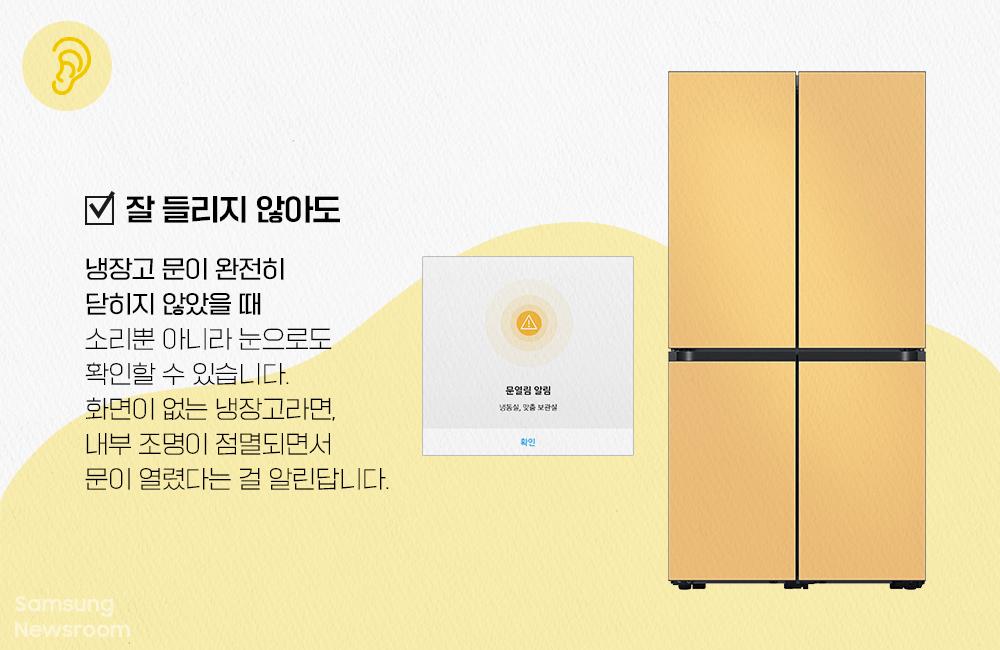 잘 들리지 않아도 냉장고 문이 완전히 닫히지 않았을 때 소리 뿐 아니라 눈으로도 확인할 수 있습니다. 화면이 없는 냉장고라면, 내부 조명이 점멸되면서 문이 열렸다는 걸 알린답니다.