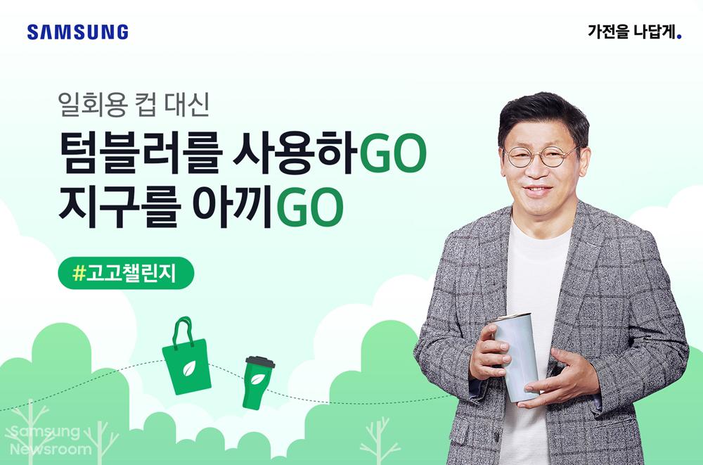 Samsung 가전을 나답게. 일회용 컵 대신 텀블러를 사용하GO 지구를 아끼GO #고고챌린지 이재승 사장