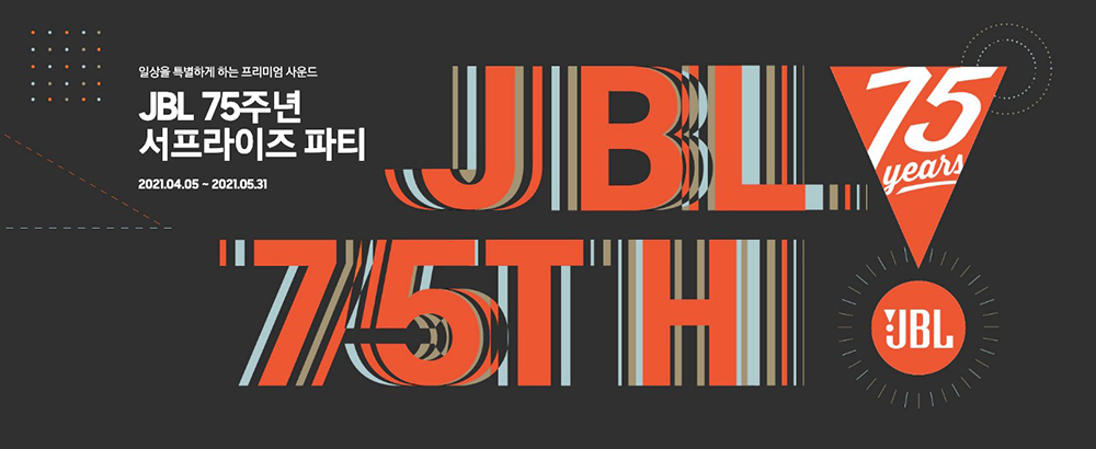 일상을 특별하게 하는 프리미엄 사운드 JBL 75주년 서프라이즈 파티 2021.04.05 ~ 2021.05.31 JBL 75th