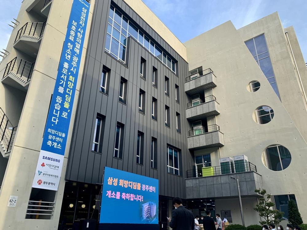 '삼성 희망디딤돌' 광주센터 전경
