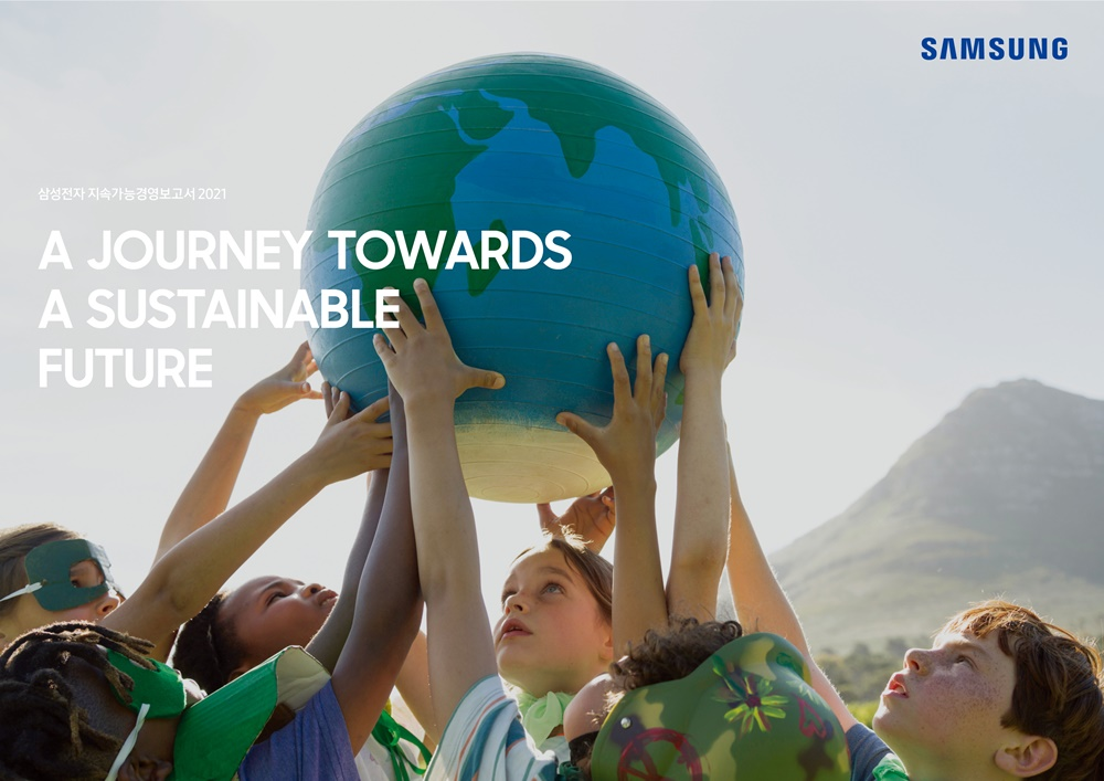 ▲ 삼성전자 2021년 지속가능경영보고서 표지