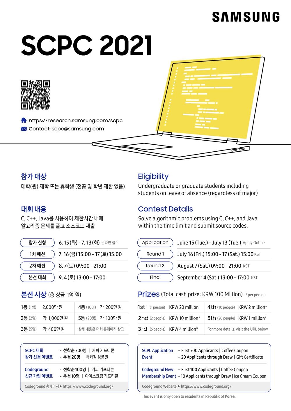 삼성전자 SCPC 2021 포스터(전체)