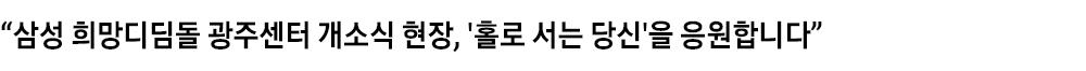 """""""삼성 희망디딤돌 광주센터 개소식 현장, '홀로 서는 당신'을 응원합니다"""""""