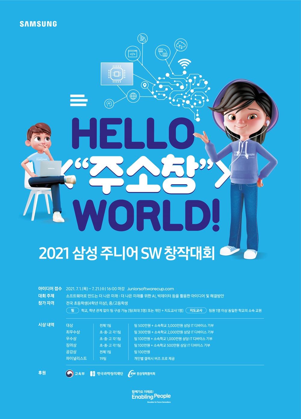 "samsung hello ""주소창"" world! 2021 삼성 주니어 sw 창작대회"
