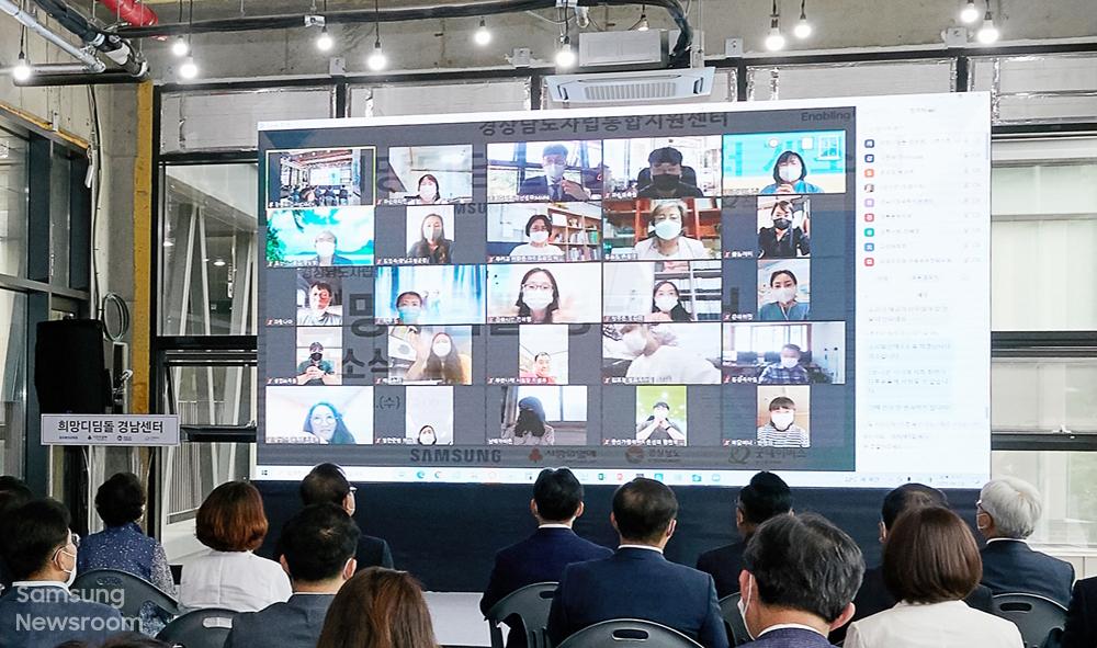 삼성 희망디딤돌 경남센터 개소식 현장 전경. 약 30여 명의 내빈이 참석해 센터 개관을 기념했다. 현장에 참석하지 못한 관계자들은 '실시간 생중계' 방식으로 참여해 개소 현장을 온라인으로 함께 했다.