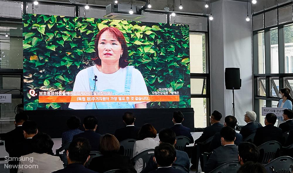보호종료 청소년 지원의 중요성을 함께 체감하는 지역 내 아동양육기관과 유관기관 관계자들이 영상을 통해 삼성 희망디딤돌 경남센터 개소를 축하하는 메시지를 전했다.