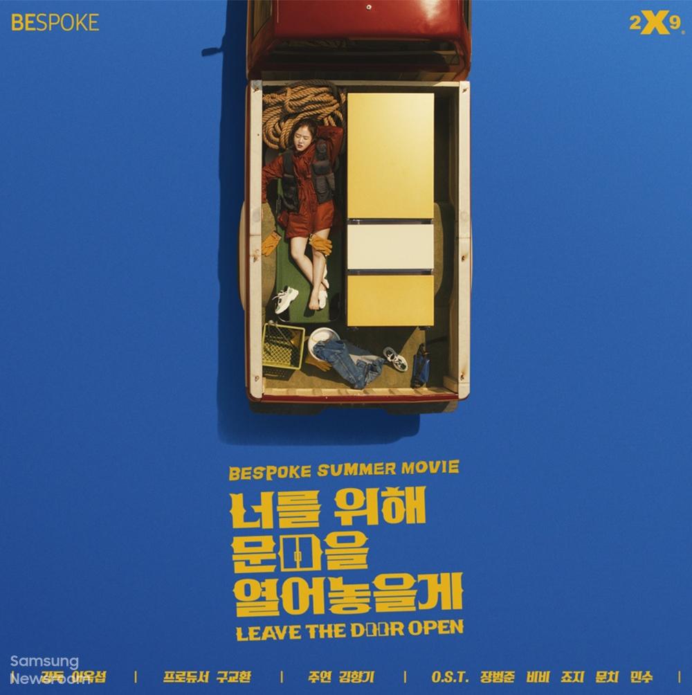 김향기 주연의 비스포크 단편영화 '너를 위해 문을 열어놓을게'