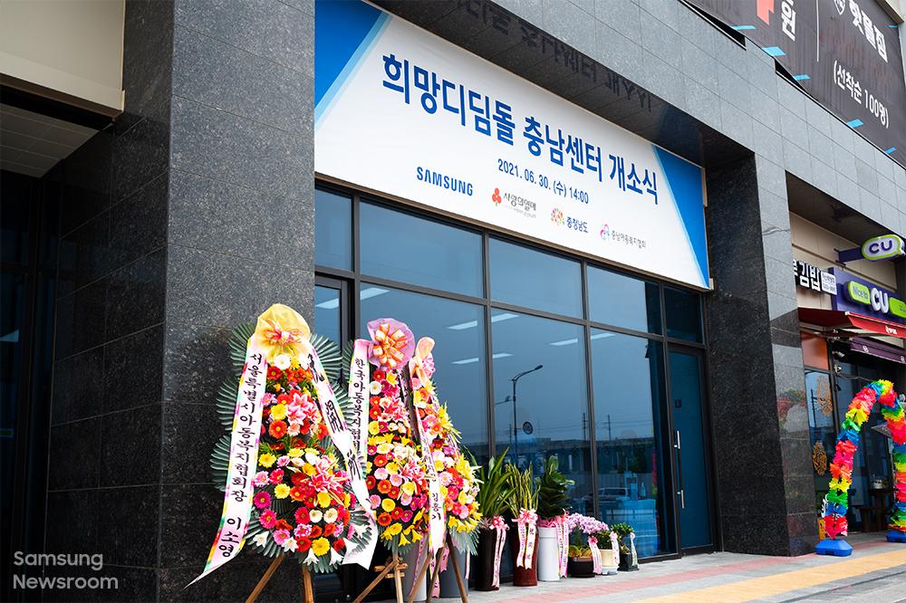 삼성 희망디딤돌 충남센터 개소식 전경, 사회복지공동모금회와 지방자치단체 관계자들이 모여 충남센터 개소를 함께했다.