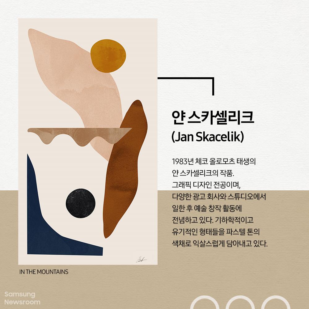 얀 스카셀리크 (Jan Skacelik) IN THE MOUNTAINS 1983년 체코 올로모츠 태생의 얀 스카셀리크의 작품. 그래픽 디자인 전공이며, 다양한 광고 회사와 스튜디오에서 일한 후 예술 창작 활동에 전념하고 있다. 기하학적이고 유기적인 형태들을 파스텔 톤의 색채로 익살스럽게 담아내고 있다.