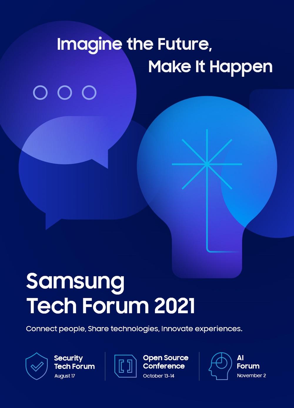 3. 삼성 테크 포럼 포스터