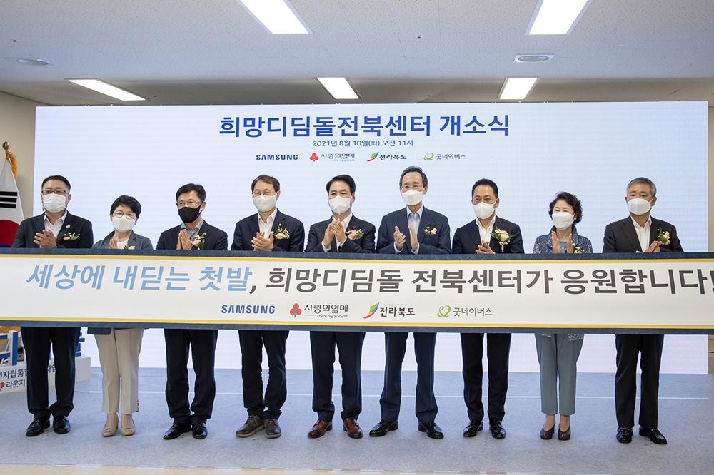 삼성 희망디딤돌 전북센터 개소_1