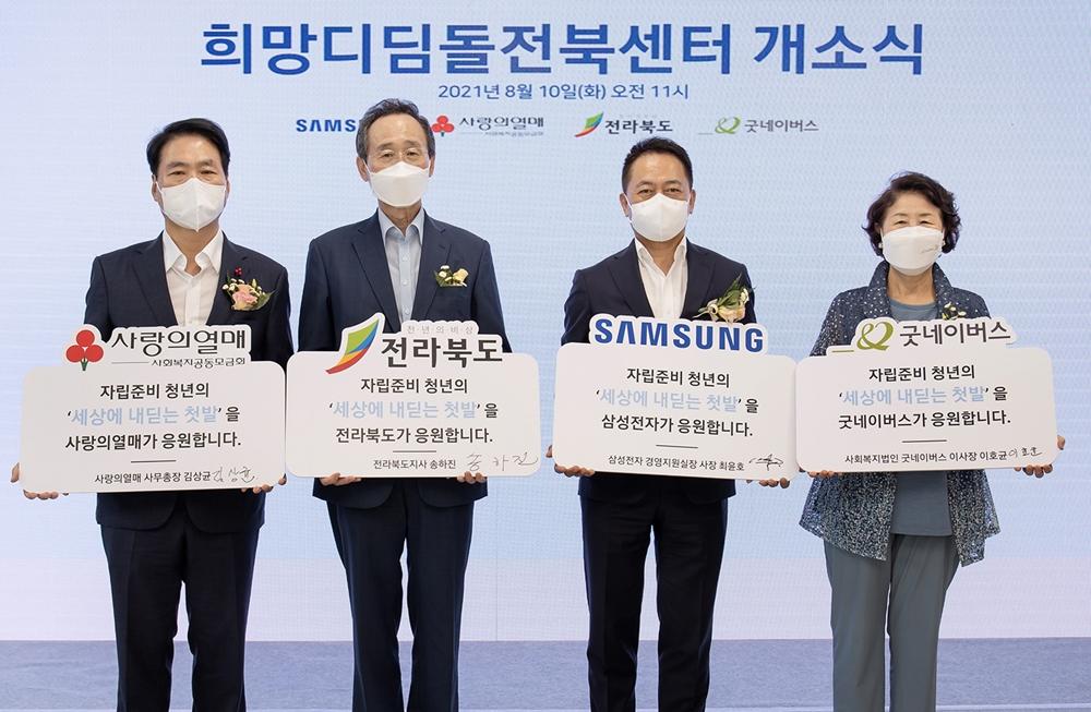 삼성 희망디딤돌 전북센터 개소_2