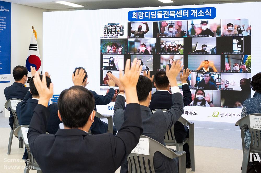 ▲ 삼성 희망디딤돌 전북센터 개소식 현장 전경. 약 15명의 내빈이 참석해 센터 개관 기념했다. 현장에 참석하지 못한 관계자들은 '온라인 실시간 생중계'로 개소식을 함께 했다.
