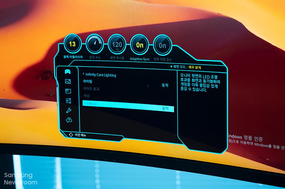 인피니티 코어 라이팅 설정 장면 모니터 뒷면의 LED 조명 효과를 화면과 동기화하여 게임을 더욱 몰입감 있게 즐길 수 있습닌다.