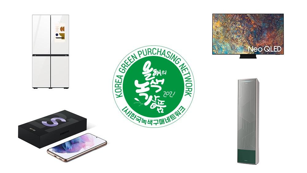 2. 삼성전자 올해의 녹색상품 수상(로고 포함)