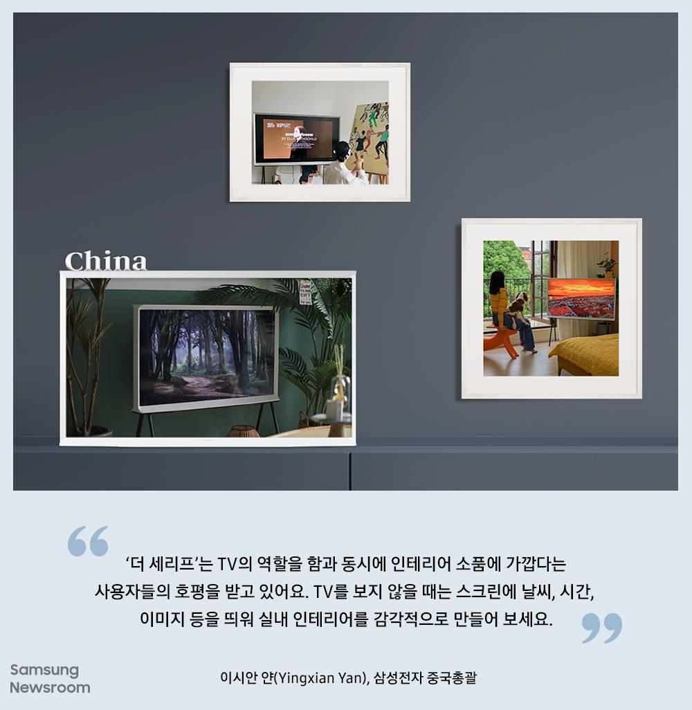 "China ""'더 세리프'는 TV의 역할을 함과 동시에 인테리어 소품에 가깝다는 사용자들의 호평을 받고 있어요. TV를 보지 않을 때는 스크린에 날씨, 시간, 이미지 등을 띄워 실내 인테리어를 감각적으로 만들어 보세요."" 이시안 얀(Yingxian Yan), 삼성전자 중국총괄"