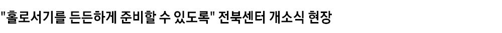 """""""홀로서기를 든든하게 준비할 수 있도록"""" 전북센터 개소식 현장"""