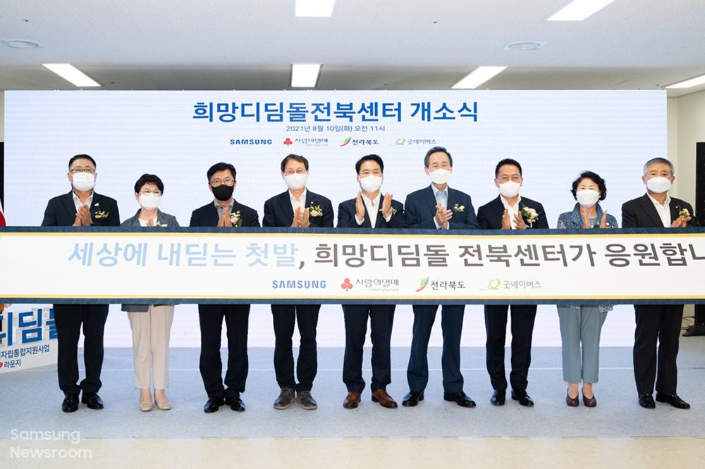 ▲ 내빈들이 기념 촬영을 진행하며 삼성 희망디딤돌 전북센터의 힘찬 미래를 응원하고 있다.