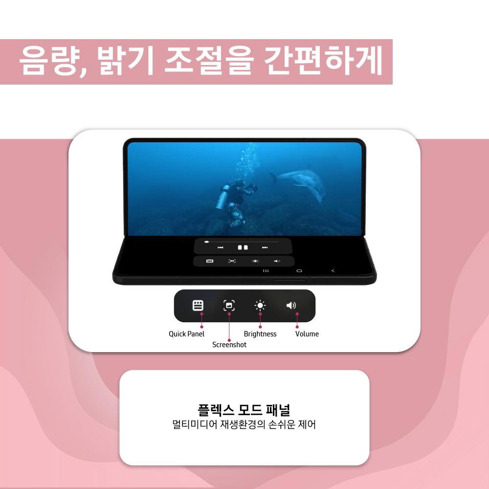 음량, 밝기 조절을 간단하게 Quick Panel Screenshot Brightness Volume 플렉스 모드 패널 멀티미디어 재생환경의 손쉬운 제어