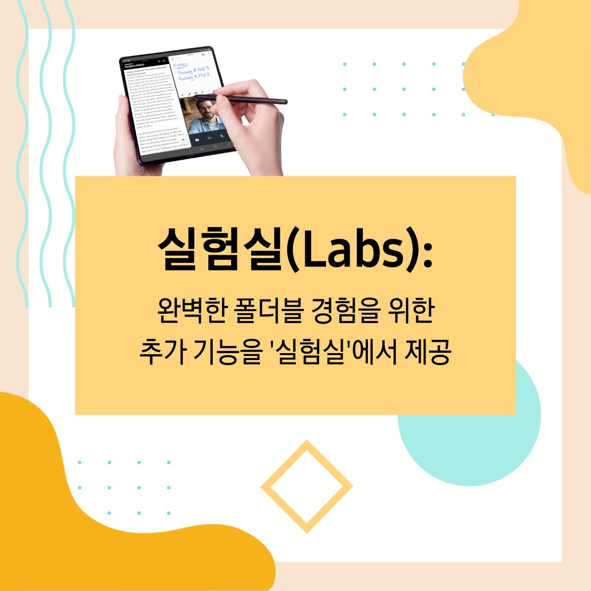 실험실(Labs): 완벽한 폴더블 경험을 위한 추가 기능을 '실험실'에서 제공