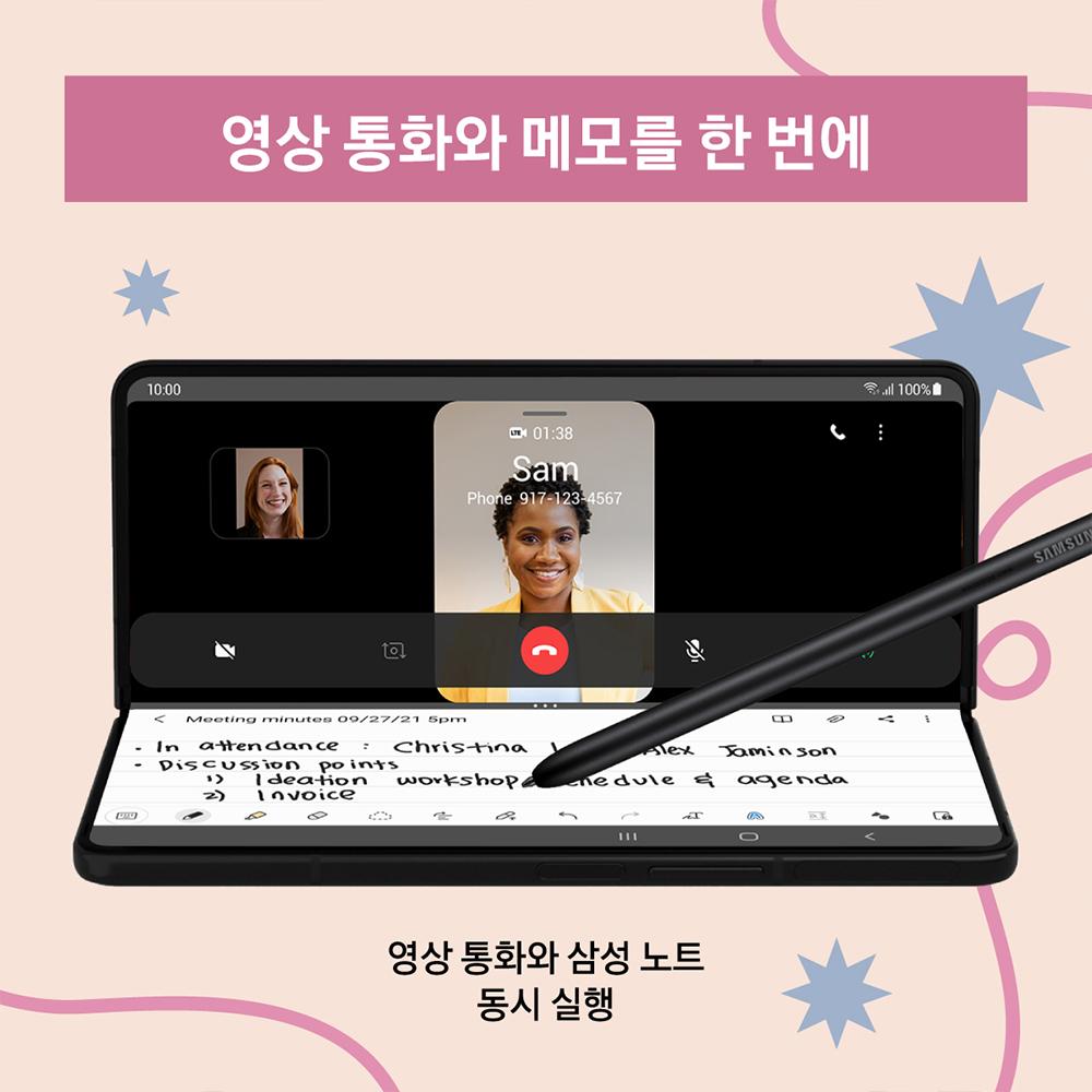 영상 통화와 메모를 한번에 영상 통화와 삼성 노트 동시 실행