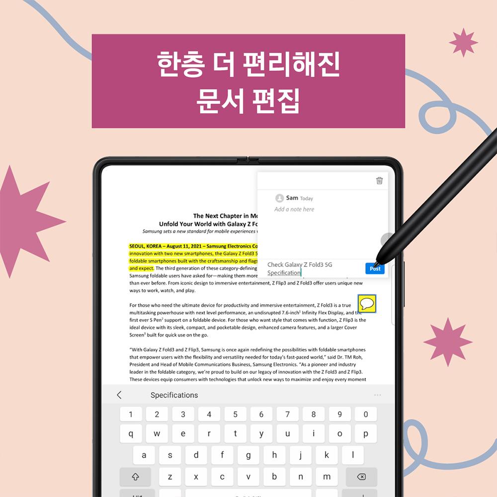 한층 더 편리해진 문서 편집