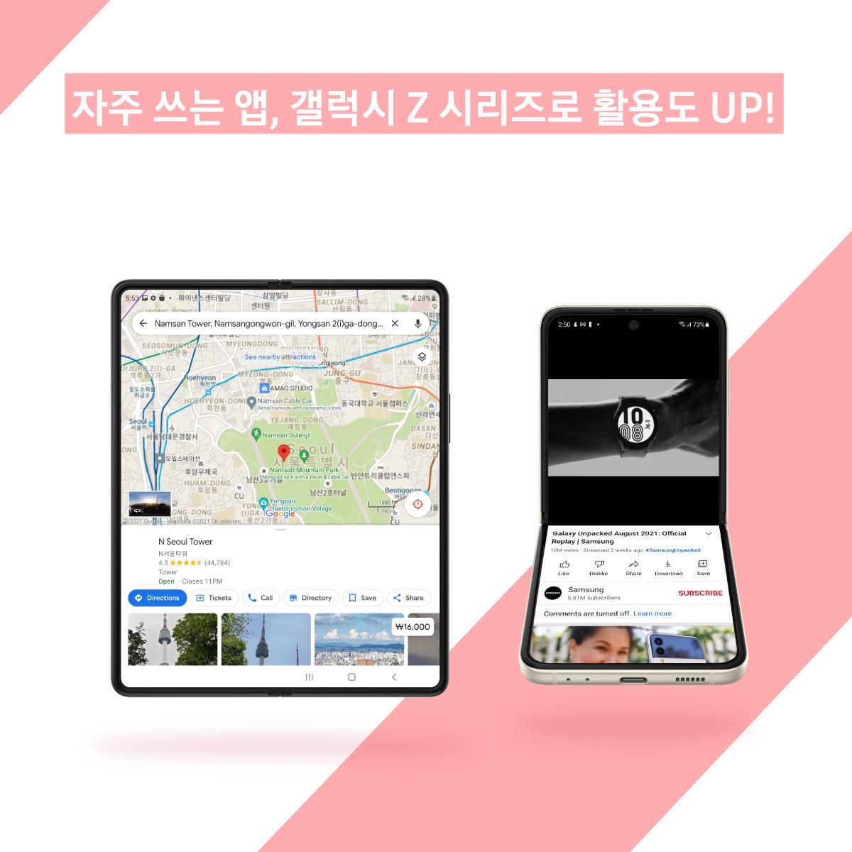 자주 쓰는 앱, 갤럭시 Z 시리즈로 활용도 UP!