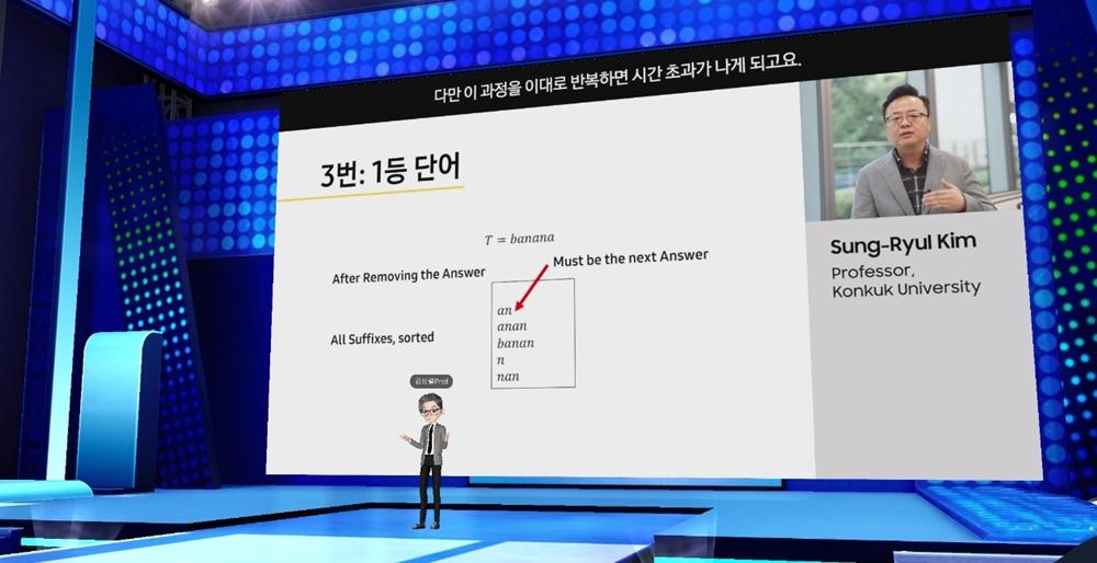 문제풀이 미니토크 시간엔 제 1회 SCPC부터 문제 출제팀을 이끌고 있는 김성렬 교수