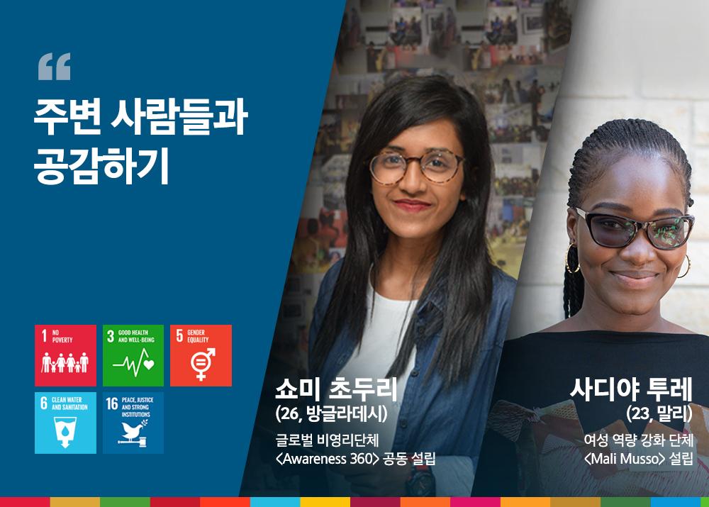 """""""주변 사람들과 공감하기"""" 쇼미 초두리(26, 방글라데시) 글로벌 비영리단체 <Awareness 360> 공동 설립 사디야 투레(23, 말레) 여성 역량 강화 단체 <Mali Musso> 설립"""