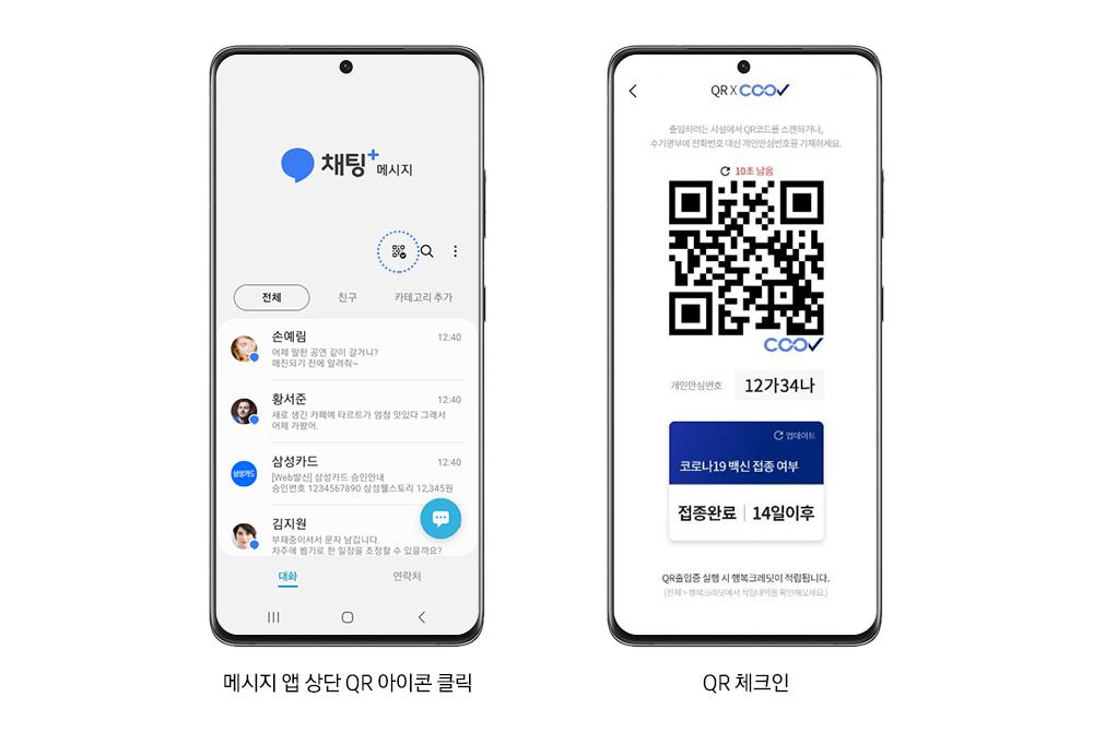 메시지앱 상단 QR 아이콘 클릭 / QR 체크인
